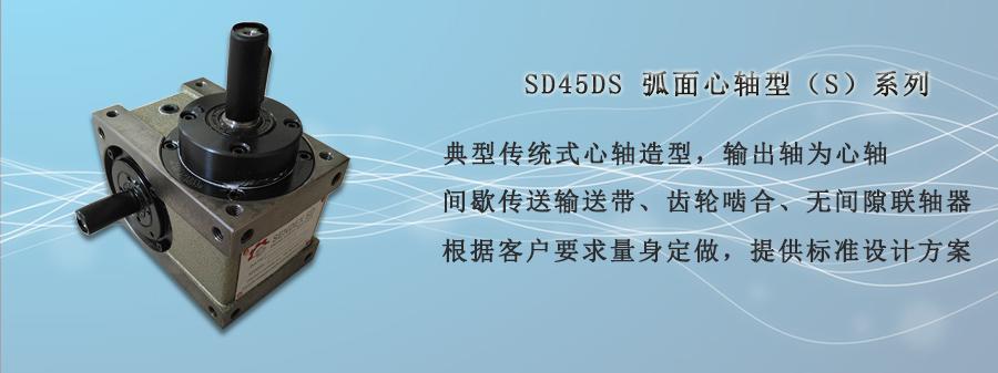 SD45DS-弧面心轴型S系列