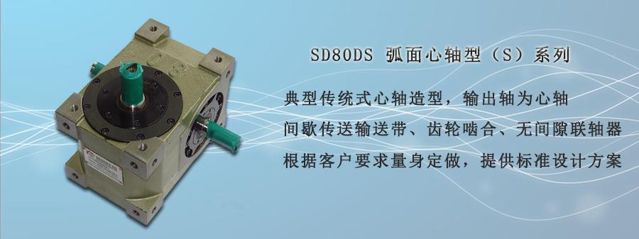 SD80DS-弧面心轴型S系列