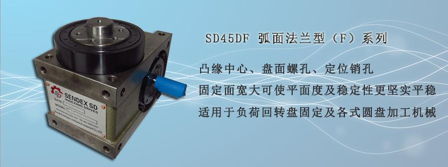 SD45DF-弧面法兰型(F)系列