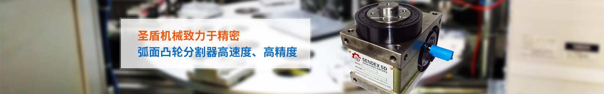 圣盾机械致力于精密 弧面凸轮分割器高速度、高精度