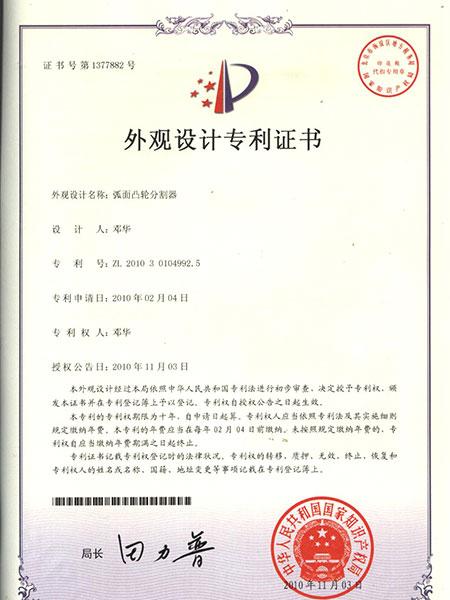 弧面凸轮分割器专利证书
