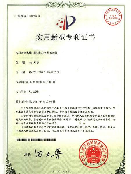 封口机专利证书