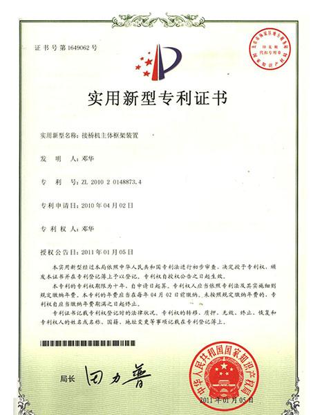 接桥机专利证书