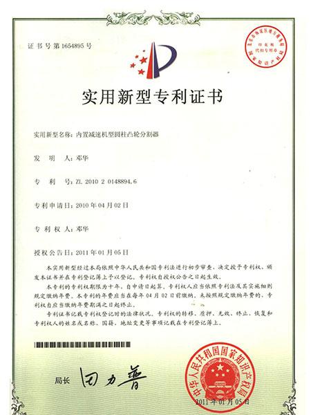 内置减速机圆柱凸轮分割器专利证书