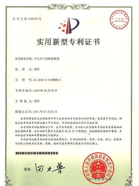 平头车专利证书