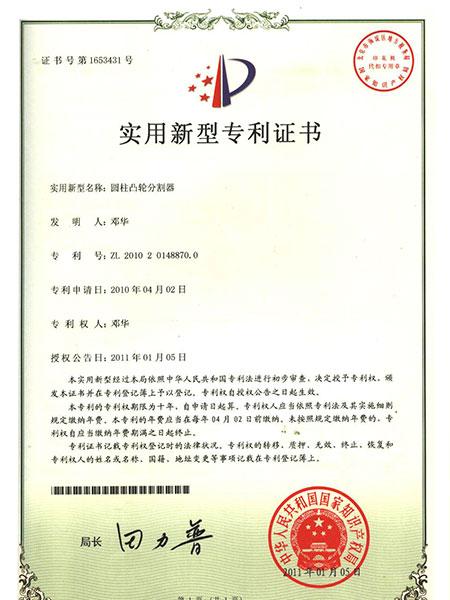 圆柱凸轮分割器专利证书