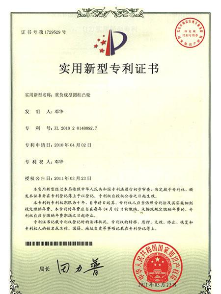 重负载型圆柱凸轮专利证书