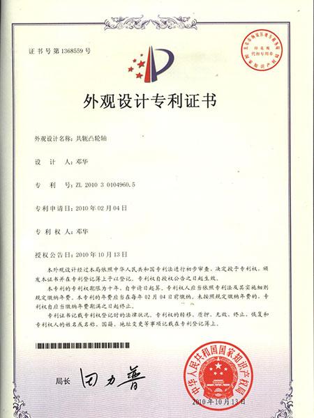 共轭凸轮轴专利证书