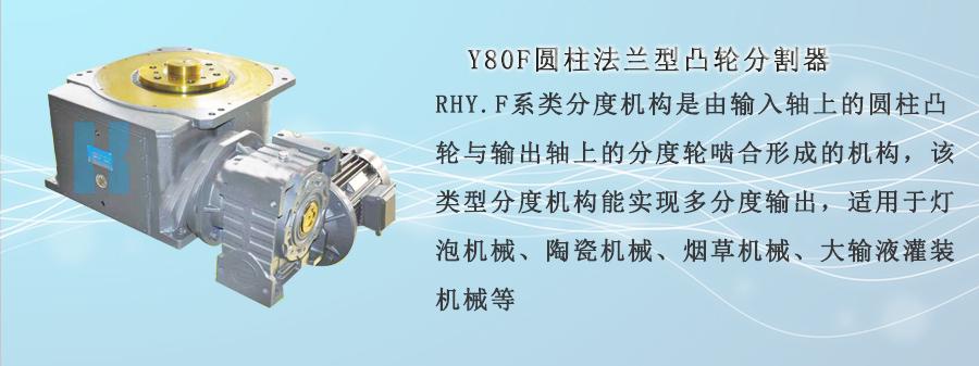 Y80F圆柱法兰型凸轮分割器