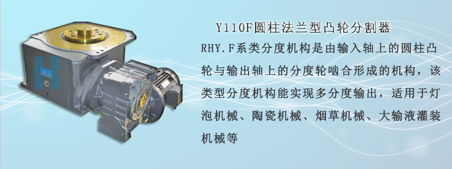 Y110F圆柱法兰型凸轮分割器