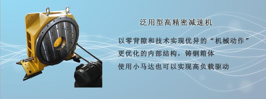 泛用型高精密减速机