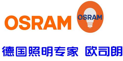 圣盾合作客户:欧司朗中国照明