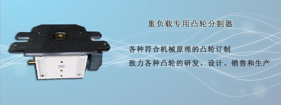 重负载专用凸轮分割器