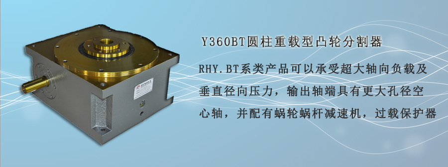 Y360BT圆柱重载型凸轮分割器