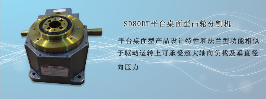 SD80DT 平台桌面型凸轮分割器