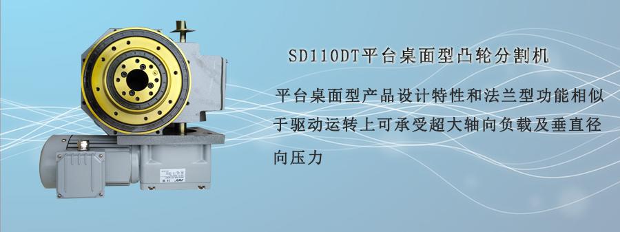 SD110DT平台桌面型凸轮分割机